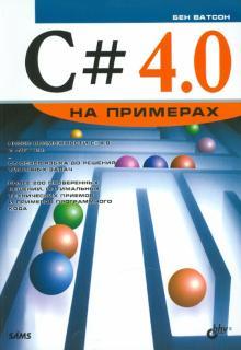 C# 4.0 на примерах - Бен Ватсон
