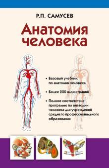 Анатомия человека. Учебник для студентов