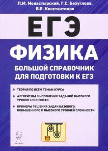 ЕГЭ Физика. Большой справочник