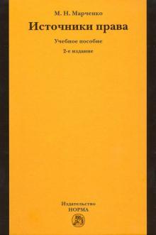 Источники права. Учебное пособие - Михаил Марченко