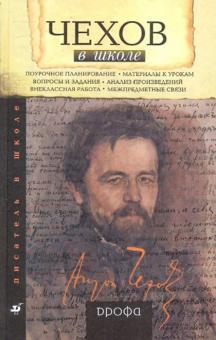Чехов в школе. Книга для учителя