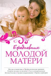 Ежедневник молодой матери - Гречаный, Ходов, Хацкель, Эглит