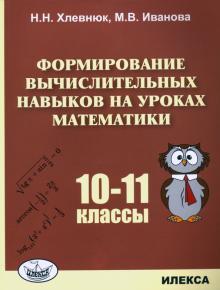 Математика. 10-11 классы. Формирование вычислительных навыков