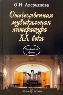 Отечественная музыкальная литература XX века: Учебник для ДМШ: Четвертый год обучения по предмету - Ольга Аверьянова