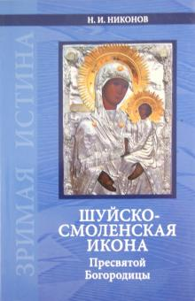Шуйско-Смоленская икона Пресвятой Богородицы: История и иконография