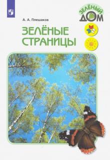 Зелёные страницы. Книга для учащихся начальных классов. ФГОС