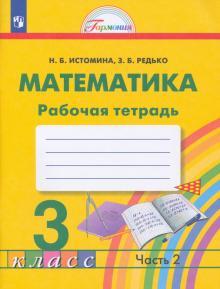 Математика. 3 класс. Рабочая тетрадь. В 2-х частях. Часть 2. ФГОС