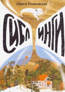 Сиблинги - Лариса Романовская