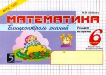 Математика. Блицконтроль знаний: 6 класс. 2-е полугодие. ФГОС