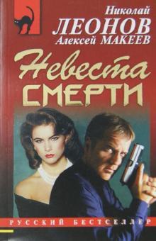 Невеста смерти - Леонов, Макеев