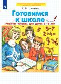 Константин Шевелев - Готовимся к школе. Рабочая тетрадь для детей 5-6 лет. В 2-х частях. ФГОС ДО обложка книги