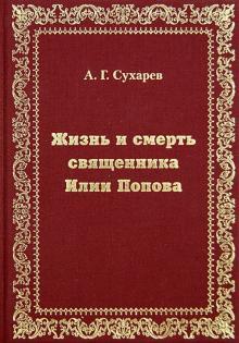 Жизнь и смерть священника Илии Попова