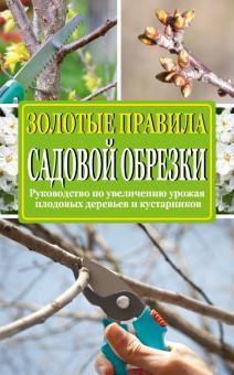 Золотые правила садовой обрезки - Ирина Окунева