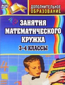 Занятия математического кружка. 3-4 классы. ФГОС - Ольга Белякова