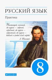 Русский язык. 8 класс. Практика. Учебник. Вертикаль
