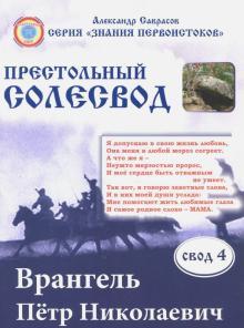 Врангель Петр Николаевич.Престольный солесвод. Свод 4 - Александр Саврасов