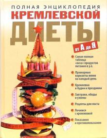 Полная энциклопедия кремлевской диеты от А до Я - Ольга Белякова