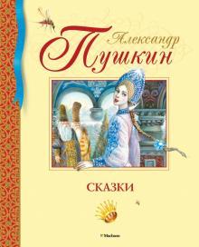 """Книга: """"Сказки"""" - Александр Пушкин. Купить книгу, читать рецензии ..."""