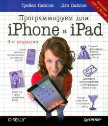 Программируем для iPhone и iPad. iOS7 и Xcode5 - Пайлон, Пайлон