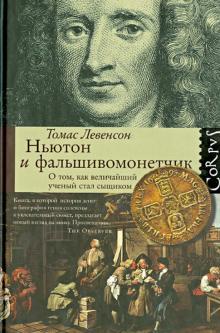 Ньютон и фальшивомонетчик. О том, как величайший ученый стал сыщиком