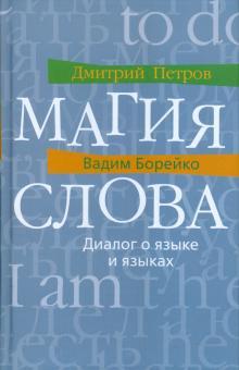 Магия слова. Диалог о языке и языках