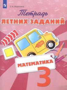 Математика. 3 класс. Тетрадь летних заданий