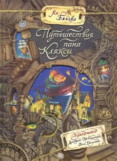 Ян Бжехва - Палитра чудес. Путешествия пана Кляксы обложка книги