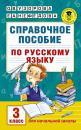 Русский язык. 3 класс. Справочное пособие