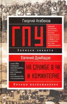 ГПУ - Агабеков, Думбадзе