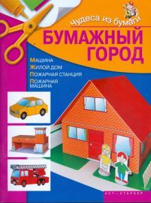 Бумажный город: Машина, Жилой дом, Пожарная станция, Пожарная машина