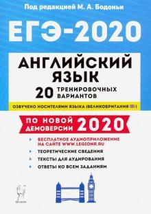 ЕГЭ-2020. Английский язык. 20 тренировочных вариантов по демоверсии 2020 года