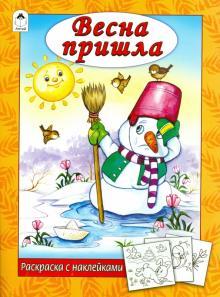 Весна пришла - Наталья Мигунова