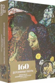 """Пазл """"Ван Гог. Воспоминание о саде в Эттене"""", 160 деталей"""