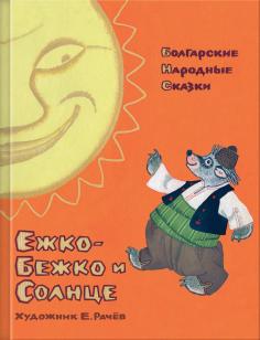 Ежко-Бежко и Солнце. Болгарские народные сказки