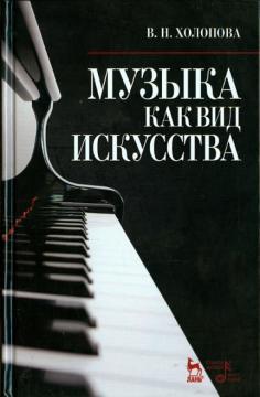 Музыкальная литература,ноты