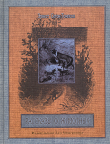 Эрнест Сетон-Томпсон - Рассказы о животных. Часть 1 обложка книги