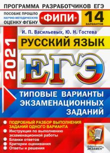 ЕГЭ 2021 ФИПИ Русский язык. Типовые варинаты экзаменационных заданий. 14 вариантов