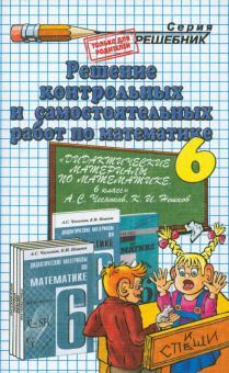 Математика. 6 класс. Решение контрольных и самостоятельных работ к пособию А. С. Чеснокова и др.