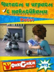 Читаем и играем с наклейками № 2. Робот