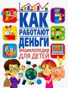 Как работают деньги? Энциклопедия для детей