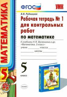 Математика. 5 класс. Рабочая тетрадь №1 для контрольных работ к учебнику Н.Я. Виленкина и др. ФГОС