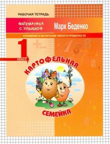 Картофельная семейка. Сложение и вычитание чисел в пределах 20. 1 класс - Марк Беденко