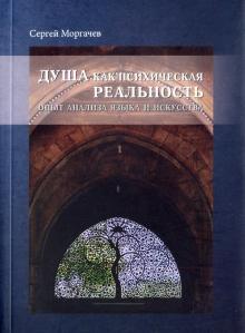Душа как психическая реальность - Сергей Моргачев