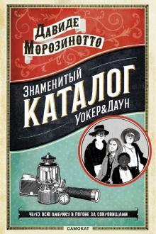 "Давиде Морозинотто - Знаменитый каталог ""Уокер&Даун"""