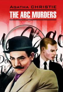 Убийства по алфавиту - Agatha Christie