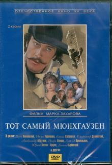 Тот самый Мюнхгаузен (DVD)