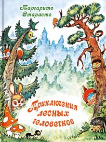 Приключения лесных человечков