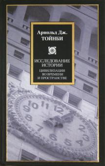 Исследование истории: Цивилизации во времени и пространстве - Арнольд Тойнби