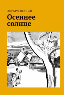 Эдуард Веркин - Осеннее солнце обложка книги