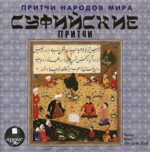 Притчи народов мира. Суфийские притчи (CDmp3)